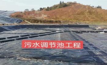 污水调节池土工膜